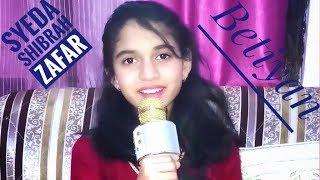Betiyan / RESHAM KI TARHA ... A Beautiful Nazm, Recited By My Lovely Daughter Syeda Shibrah Zafar