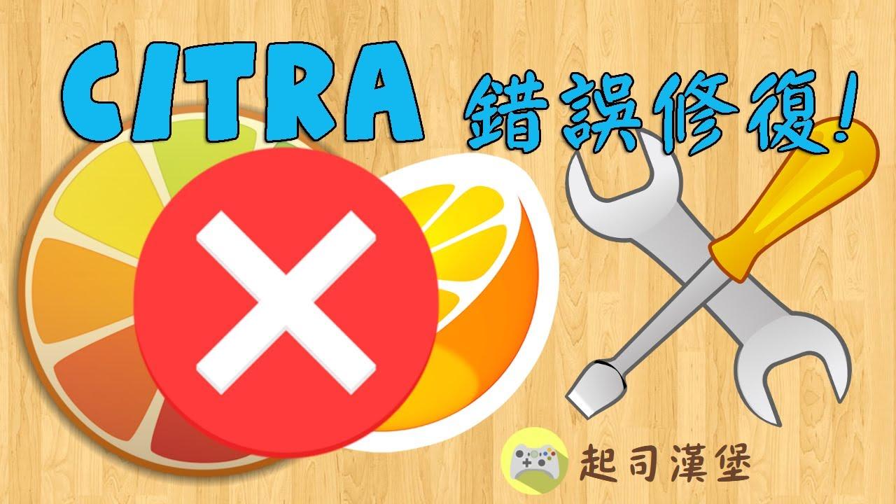 3ds模擬器Citra錯誤修復! - YouTube