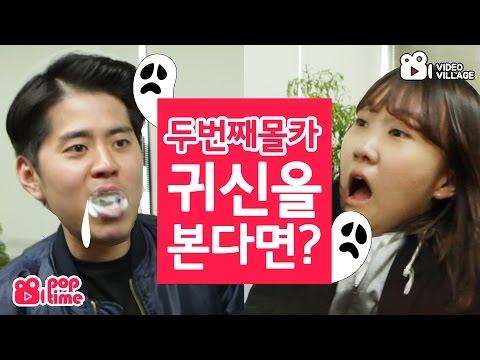 :: POPTIME :: 귀신몰카!크리에이터들이 귀신을 본다면?(feat.박빈영,이루리,JKTV,최승현,안재억,선여정지환)[비디오빌리지]