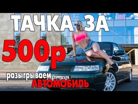 Автозвук в Екатеринбурге! 2112 на DST! Автокаста разыгрывает автомобиль. РОЗЫГРЫШ  ПУШКА-МОБИЛЯ