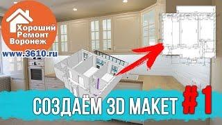 2. Второй этап проектирования технического дизайна квартиры |  Дизайн интерьера