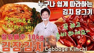 절임배추 10kg 김장김치 담그기 이하연 김치명인의 비…