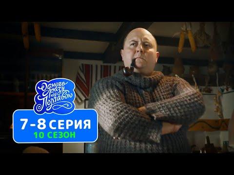 Сериал Однажды под Полтавой - 10 сезон 7-8 серия   Комедия для всей семьи - Видео онлайн