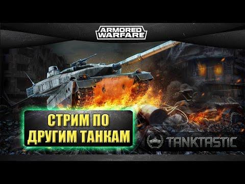 Стрим по другим танкам - Tanktastic