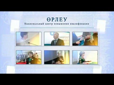 Международная конференция Өрлеу Астана