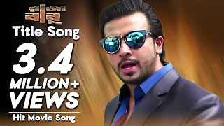 Title Song | Raja Babu (2015) | Movie Song | Shakib Khan | Apu Biswas | Bobby Haque | Misha Sawdagor
