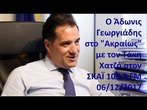 """Ο Άδωνις Γεωργιάδης στο """"Ακραίως"""" με τον Τάκη Χατζή στον ΣΚΑΪ 100.3 FM 06/12/2017"""