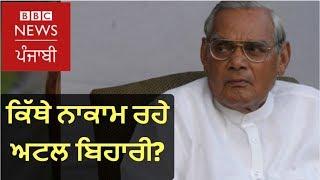 Success  & Failures of Atal Bihari Vajpayee: BBC NEWS PUNJABI