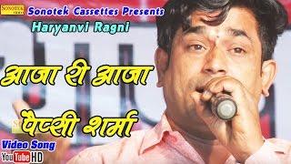 आजा री आजा || Pepsi Sharma || Aaja Ri Aaja || Haryanvi New Ragni