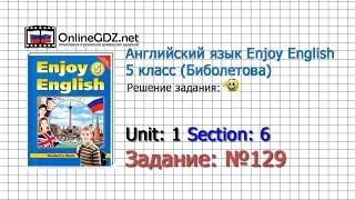 Unit 1 Section 6 Задание №129 - Английский язык