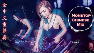♫ Chinese DJ -.擁抱你離去 - 为自己干杯- 慢摇串烧 - 你听得越多-就越舒适愉快 - 娛樂 - 全女声超好 - Remix