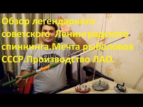 Обзор легендарного советского Ленинградского спиннинга.Мечта рыболовов СССР.Производство ЛАО.