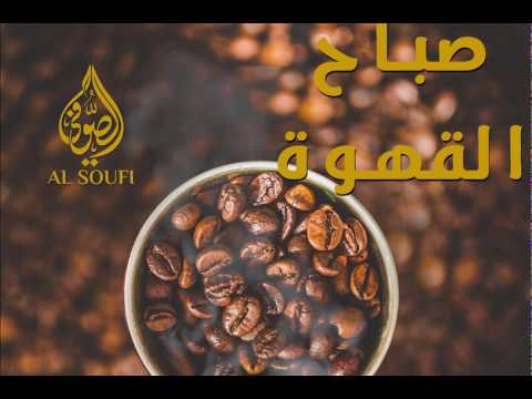 Al Soufi coffee cup