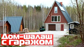 Дом-шалаш с гаражом//Каркасный дом-шалаш своими руками из домокомплекта//A-frame house Avrame