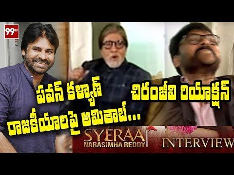 Amitabh Bachchan Sensational Comments on Pawan Kalyan Politics | Janasena Party | 99TV Telugu