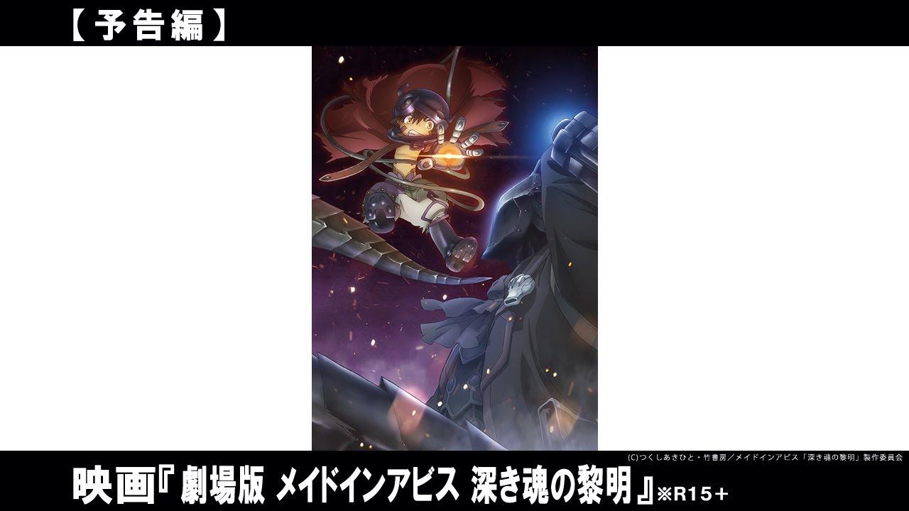 53 アビス メイド イン