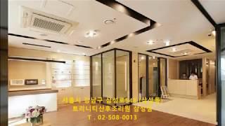 서울 트리니티산후조리원 삼성점
