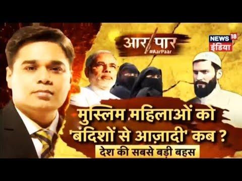 Aar Paar   क्या हज़ से हटेंगी Muslim महिलाओं की बंदिशें?   News18 India