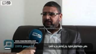 بالفيديو| سامي أبوزهري: علاقتنا مع القاهرة وثيقة بغض النظر عن نظامها الحاكم