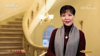 《CCTV空中剧院》 20200108 沪剧《敦煌女儿》(访谈)| CCTV戏曲