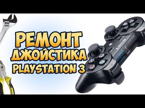 Джойстик геймпад Playstation 3 PS3 не включается. Что делать? Ремонт! Процесс разборки контроллера