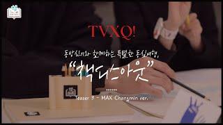 [웹예능 제작] 동방신기의 '책디스아웃' 공식 티저 영상 ( MAX CHANGMIN ver.)