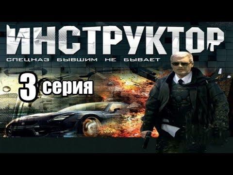 Спецназ Бывшим Не Бывает 3 серия из 12  (дектектив, боевик,риминальный сериал)
