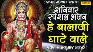 शनिवार स्पेशल भजन हे बालाजी घाटे वाले Ramkumar Lakkha Most Popular Hanumanji Bhajan Chanda
