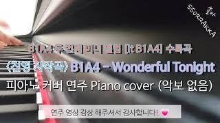 B1A4 (비원에이포) - Wonderful Tonight 피아노 커버 연주 Piano cover (악보 없…