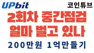 200만원 1억 만들기 중간점검 / 2회 성공! / 언…