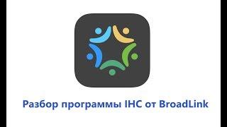 Разбор программы IHC от BroadLink