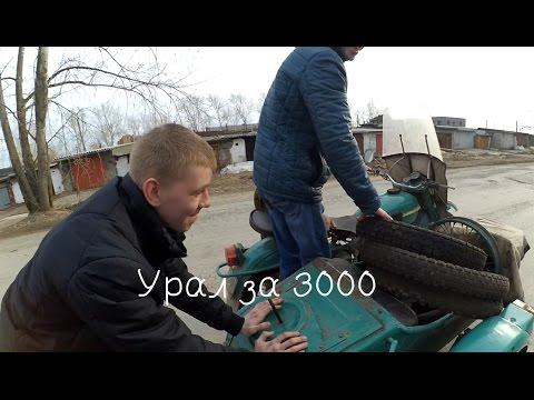 """Покупка мотоцикла """"Урал"""" за 3000₽ ЗАПУСК ПОСЛЕ 14 ЛЕТ ПРОСТОЯ!"""