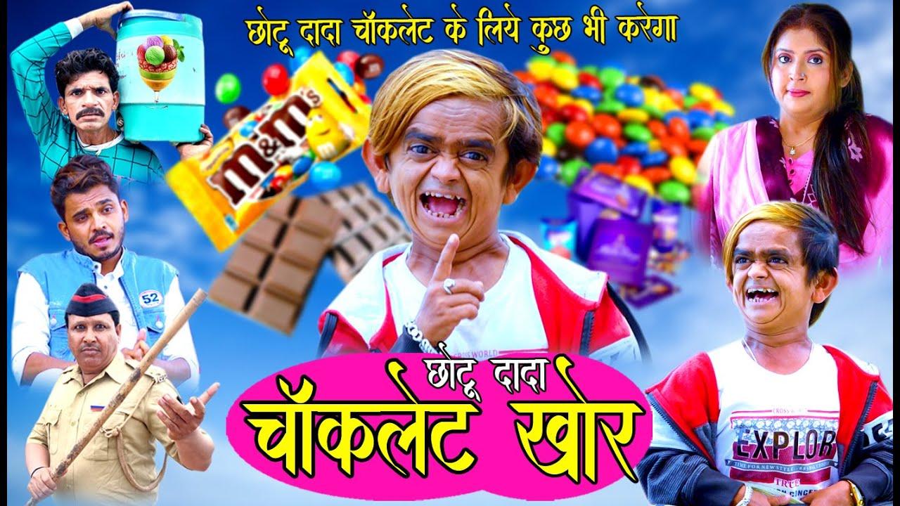 CHOTU DADA CHOCOLATE KHOR   छोटू दादा चॉकलेट खोर   Khandeshi hindi comedy   chotu dada comedy 2021
