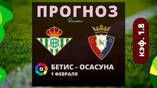 Бетис Осасуна прогноз на 1 февраля Прогнозы на футбол Прогнозы на сегодня