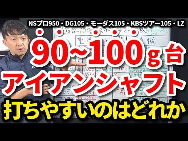 90~100g台のハード過ぎないアイアンシャフト打ちやすいのはどれか?NSプロ950・DG105・モーダス105・KBSツアー105・プロジェクトX LX・特徴比較【クラブセッティング】【吉本巧】