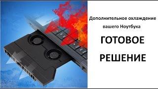 Охлаждение Ноутбука - Кулер вместо CD привода! Готовое решение(Заказать данный кулер вы можете по этой ссылке: http://alipromo.com/cashback/view/o580r3vogjyzrvwkd1ey2fmdlajlr0fx/ Ноутбук - Ставим Кулер..., 2016-04-06T17:03:20.000Z)