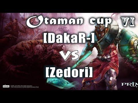 видео: [dakar-] vs [zedori] Первый этап otaman cup №6 prime world