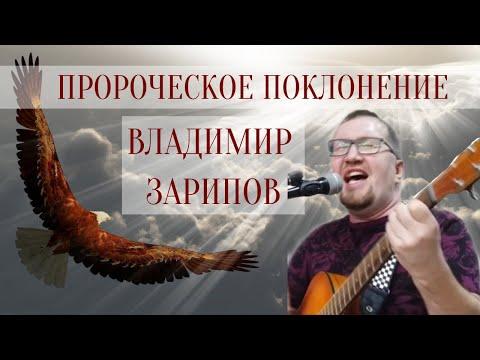 Пророческое поклонение.  Владимир Зарипов. 22.05.2020