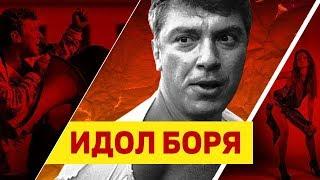Три года со дня убийства Бориса Немцова // Алексей Казаков