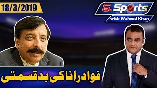 Fawad Rana's BAD LUCK | G Sports with Waheed Khan 18th March 2019
