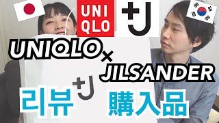 【日韓夫婦/한일부부】유니클로 +J 질샌더 리뷰《슈트에 …