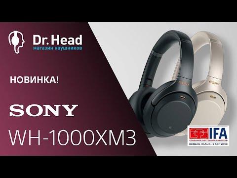 Обзор новинки Sony WH-1000xm3 прямиком с выставки IFA 2018 (часть 4)