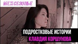"""Клавдия Коршунова в поддержку """"Межсезонья"""""""