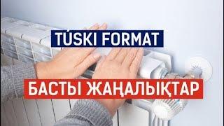 Басты жаңалықтар. 30.09.2019 күнгі шығарылым / Túski format