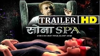Sona Spa Trailer ᴴᴰ | Naseeruddin Shah | Releasing in 2013