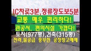 [번호 389245] 경남 김해시 한림면 공장매매 창고…