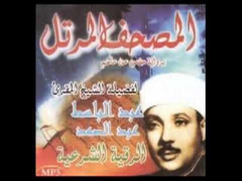 الرقية  الشرعية  كاملة \ بصوت الشيخ \ عبد الباسط عبد الصمد