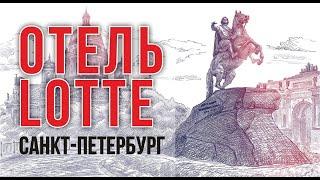 Отель Lotte Санкт-Петербург. Обзор номера. | Евгений Гришечкин