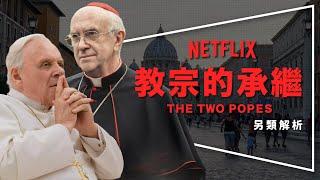 🙏影評🙏教宗的承繼:當選就做一輩子|兩位教宗的6句箴言|深度解析|The Two Popes|留言抽梵蒂岡明信片