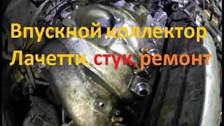 Впускной коллектор лачетти, лачетти стук, цокот, ремонт коллектора(, 2017-02-19T10:59:41.000Z)